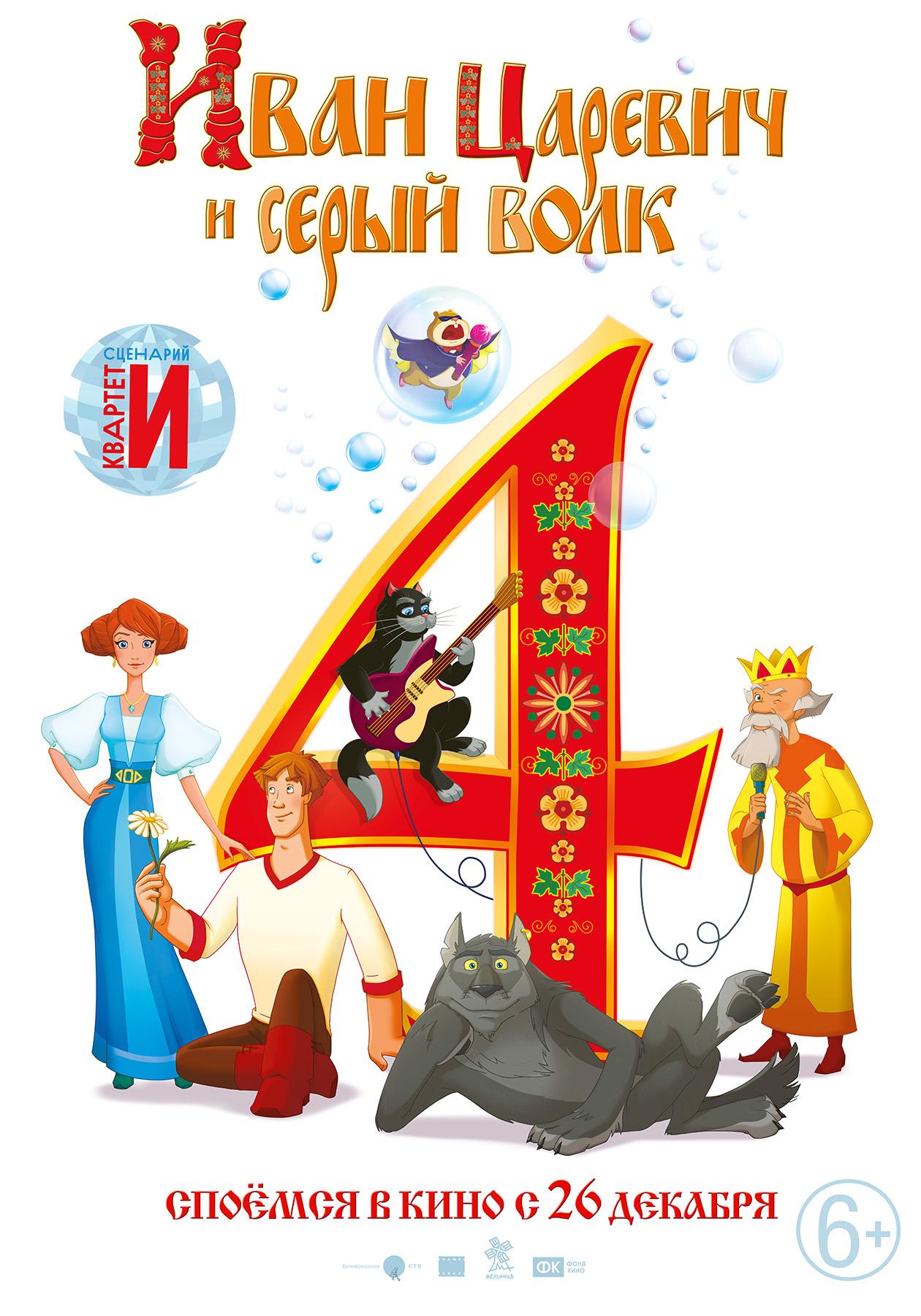 Иван Царевич и Серый волк 4, постер № 1