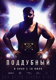 Бокс-офис России за 11−13 июля