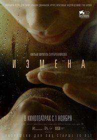 Постеры фильма «Измена»