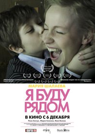 Постеры фильма «Я буду рядом»
