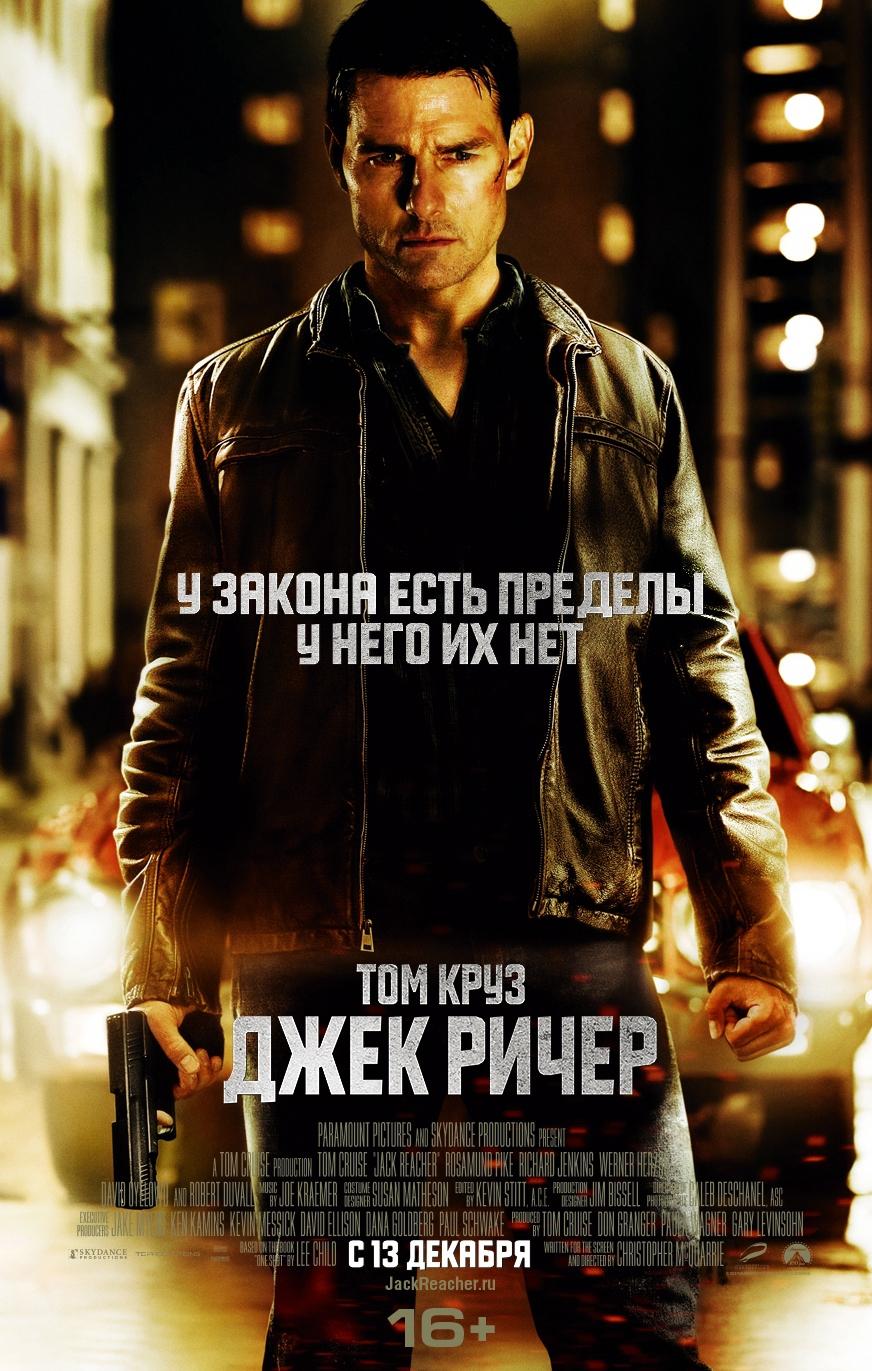 Джек Ричер, постер № 3