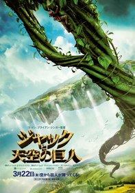 Постеры фильма «Джек — покоритель великанов»
