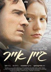 «Джейн Эйр» (Jane Eyre)