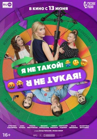 Постеры фильма «Я не такой! Я не такая!»