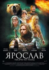 «Ярослав. Тысячу лет назад»