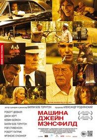 Постеры фильма «Машина Джейн Мэнсфилд»