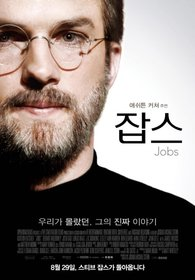 Постеры фильма «Джобс. Империя соблазна»