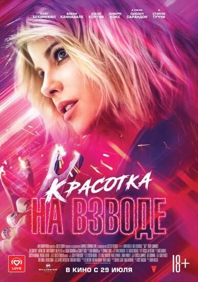 Постеры фильма «Красотка на взводе»