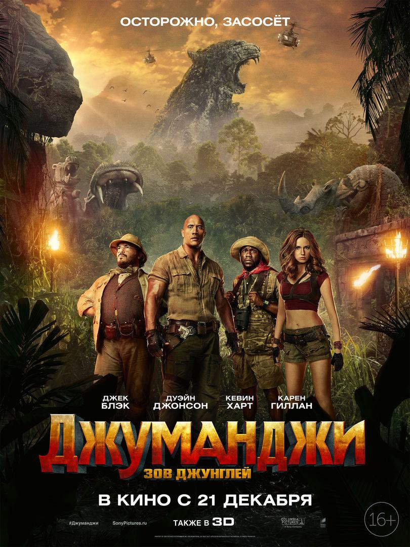 Джуманджи: Зов джунглей, постер № 19