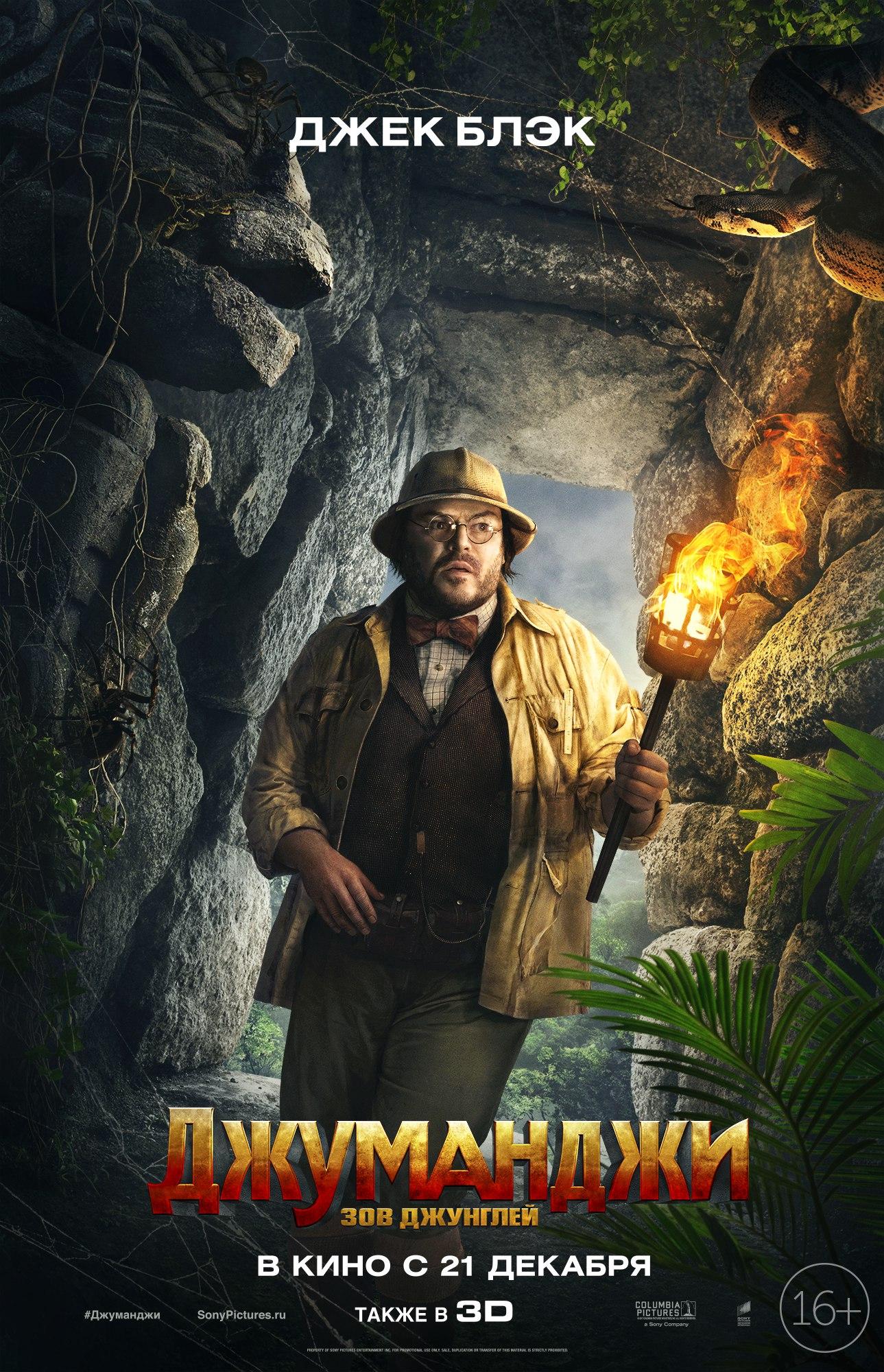 Джуманджи: Зов джунглей, постер № 20
