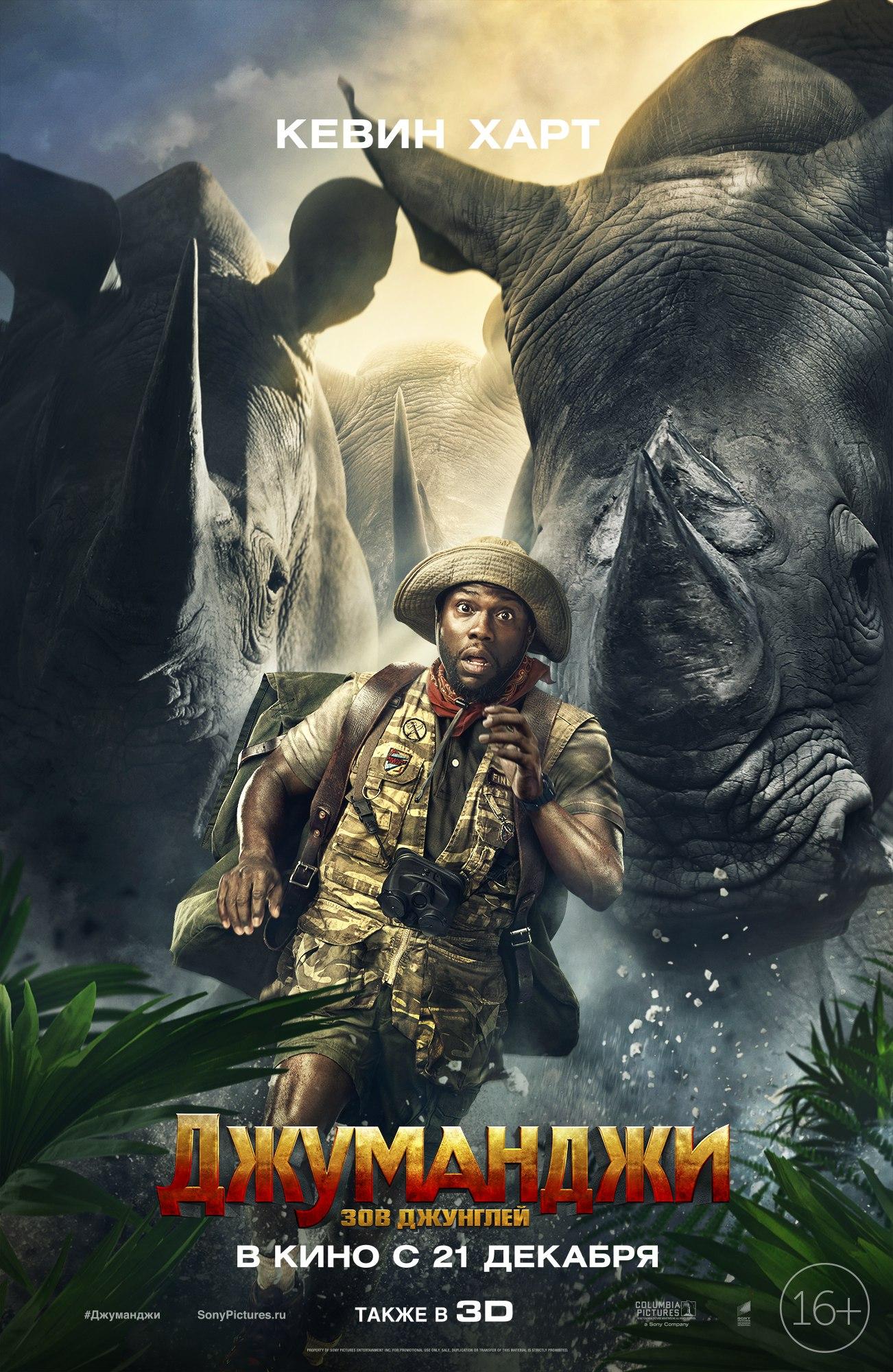 Джуманджи: Зов джунглей, постер № 22