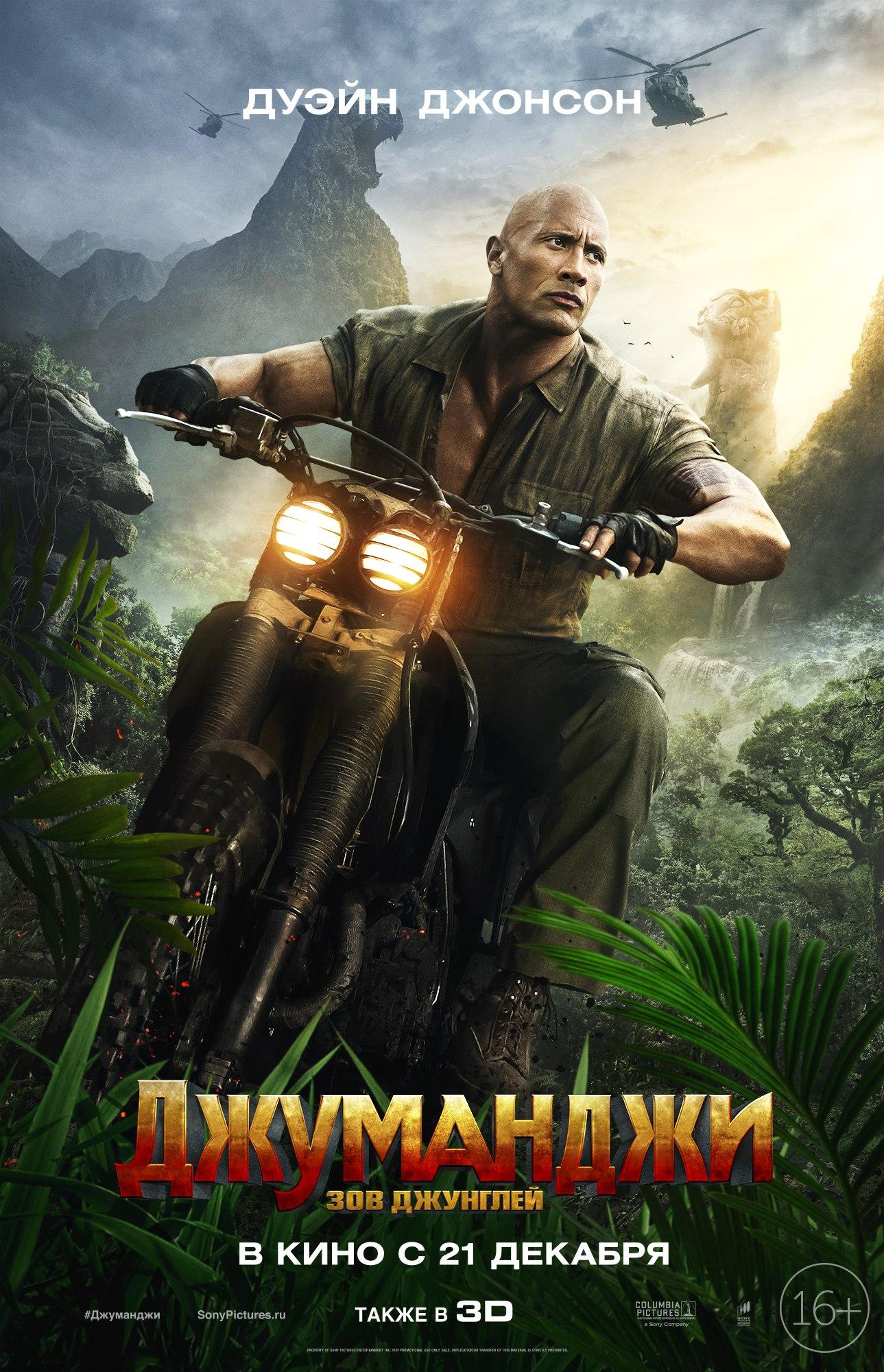 Джуманджи: Зов джунглей, постер № 24