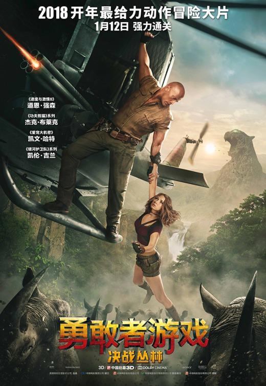 Джуманджи: Зов джунглей, постер № 30