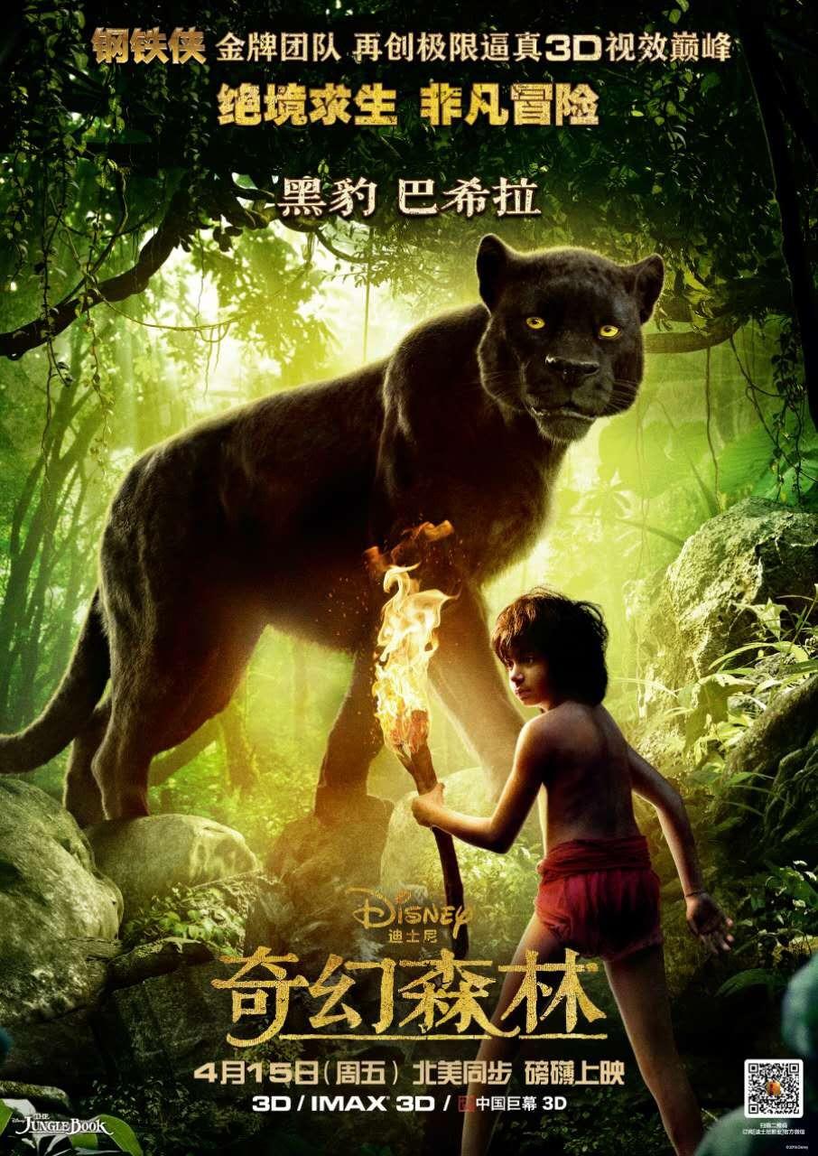 Посмотреть фильм книга джунглей онлайн бесплатно