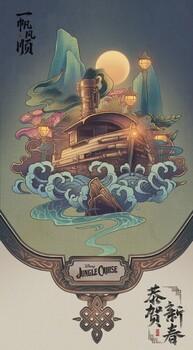 Постеры фильма «Круиз по джунглям»