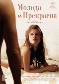 Постеры фильма «Молода и прекрасна»