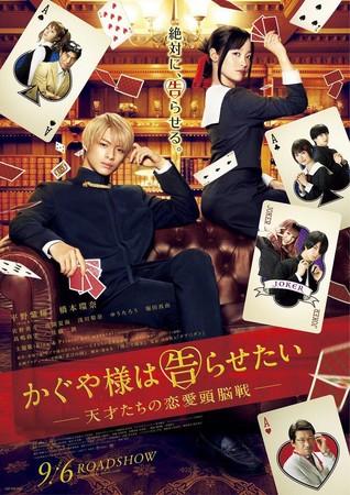 Постеры фильма «Госпожа Кагуя: В любви как на войне»