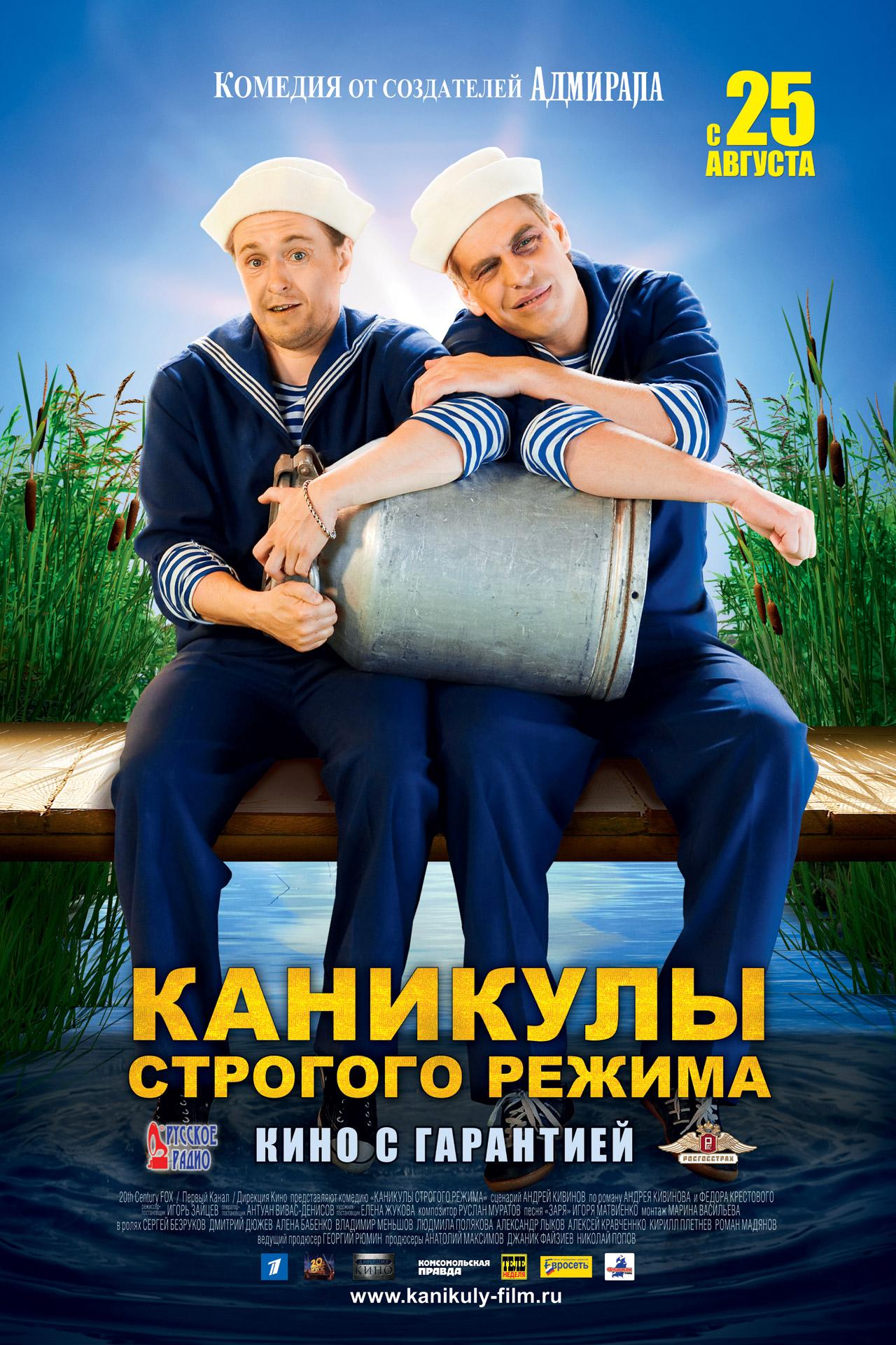 Каникулы строгого режима, постер № 2
