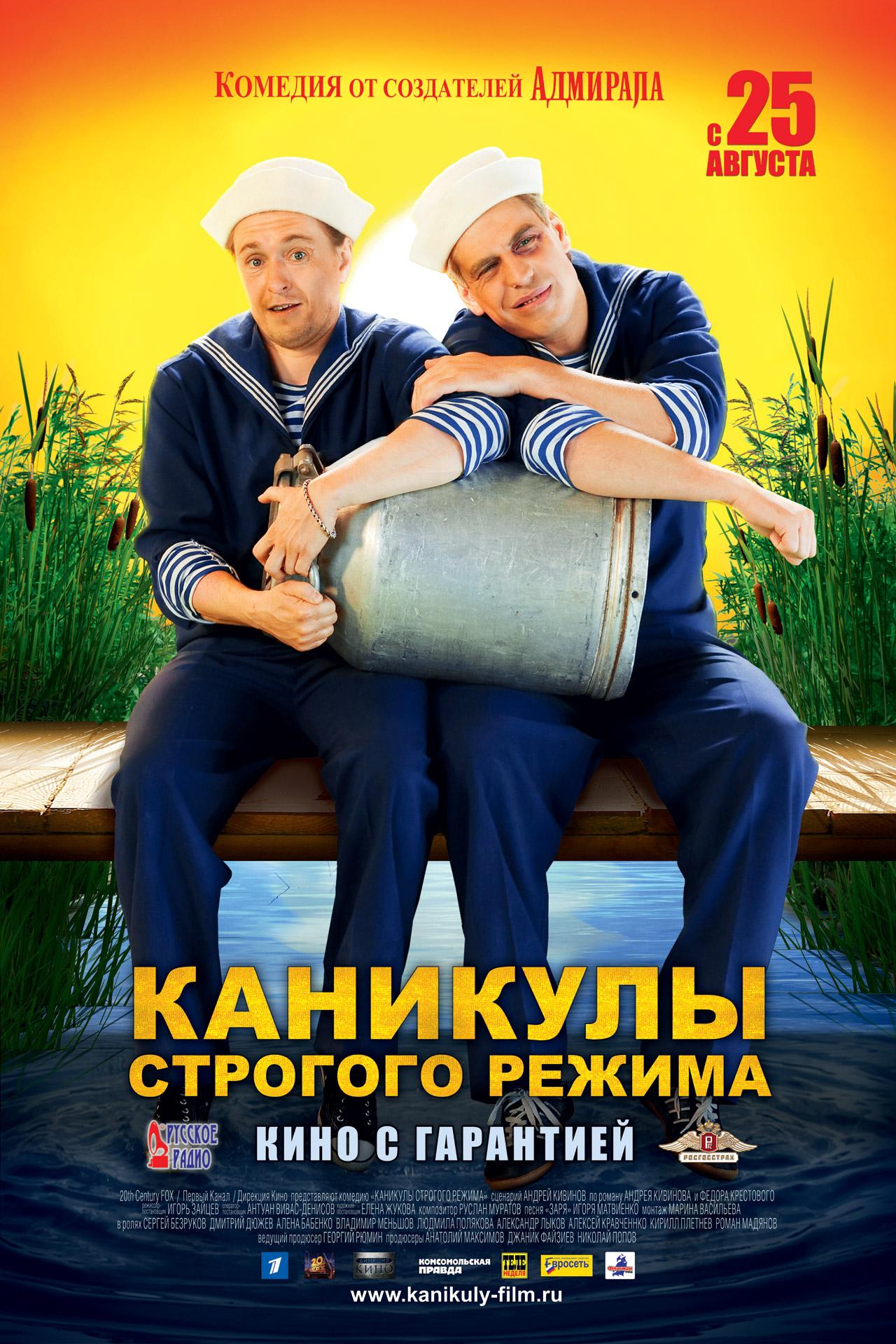 Каникулы строгого режима, постер № 3