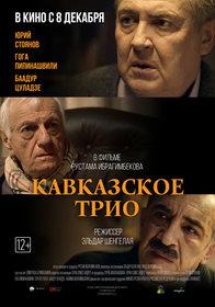 Кавказское трио (2016) СМОТРЕТЬ ОНЛАЙН