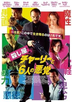 Постеры фильма «Убей меня трижды»