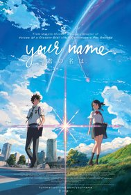 Твоё имя