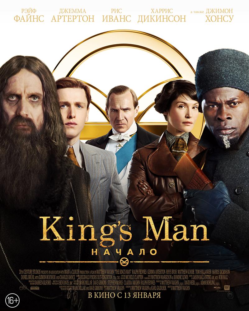 King's Man: Начало, постер № 11