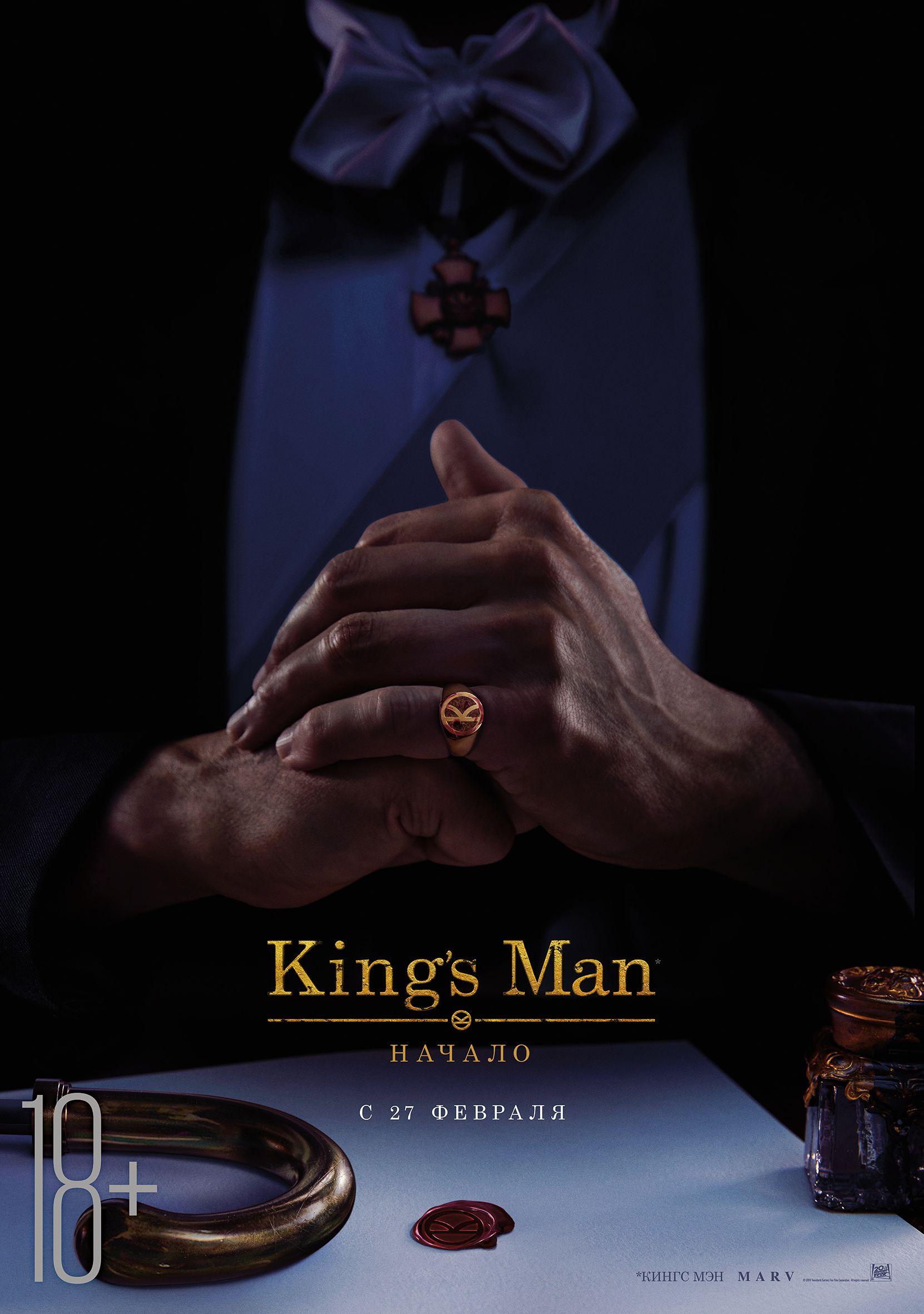 King's Man: Начало, постер № 2