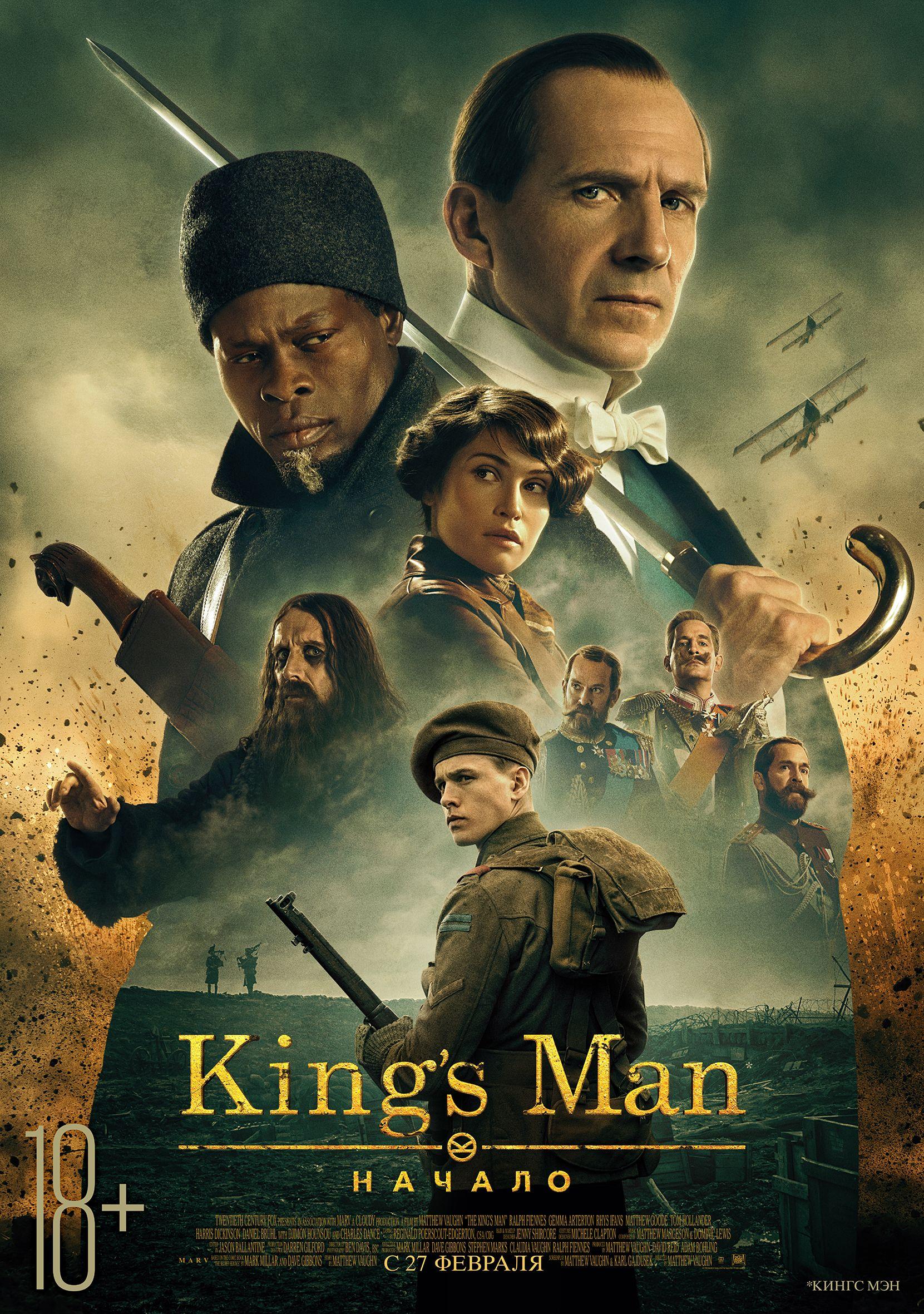 King's Man: Начало, постер № 4
