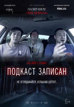 Постеры фильма «КГ-Портал»