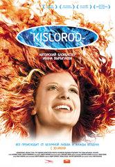 «Kislorod» (Kislorod)