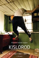 «Кислород» (Kislorod)