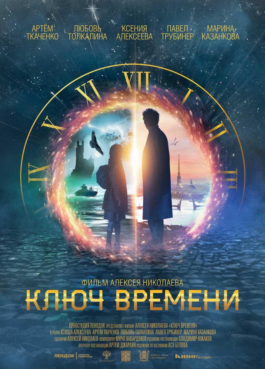 Ключ времени, постер № 1