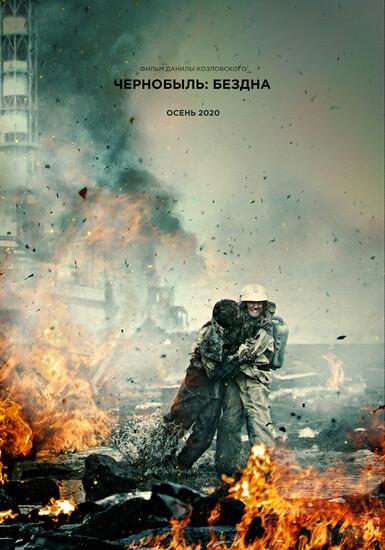 Постеры фильма «Чернобыль: Бездна»