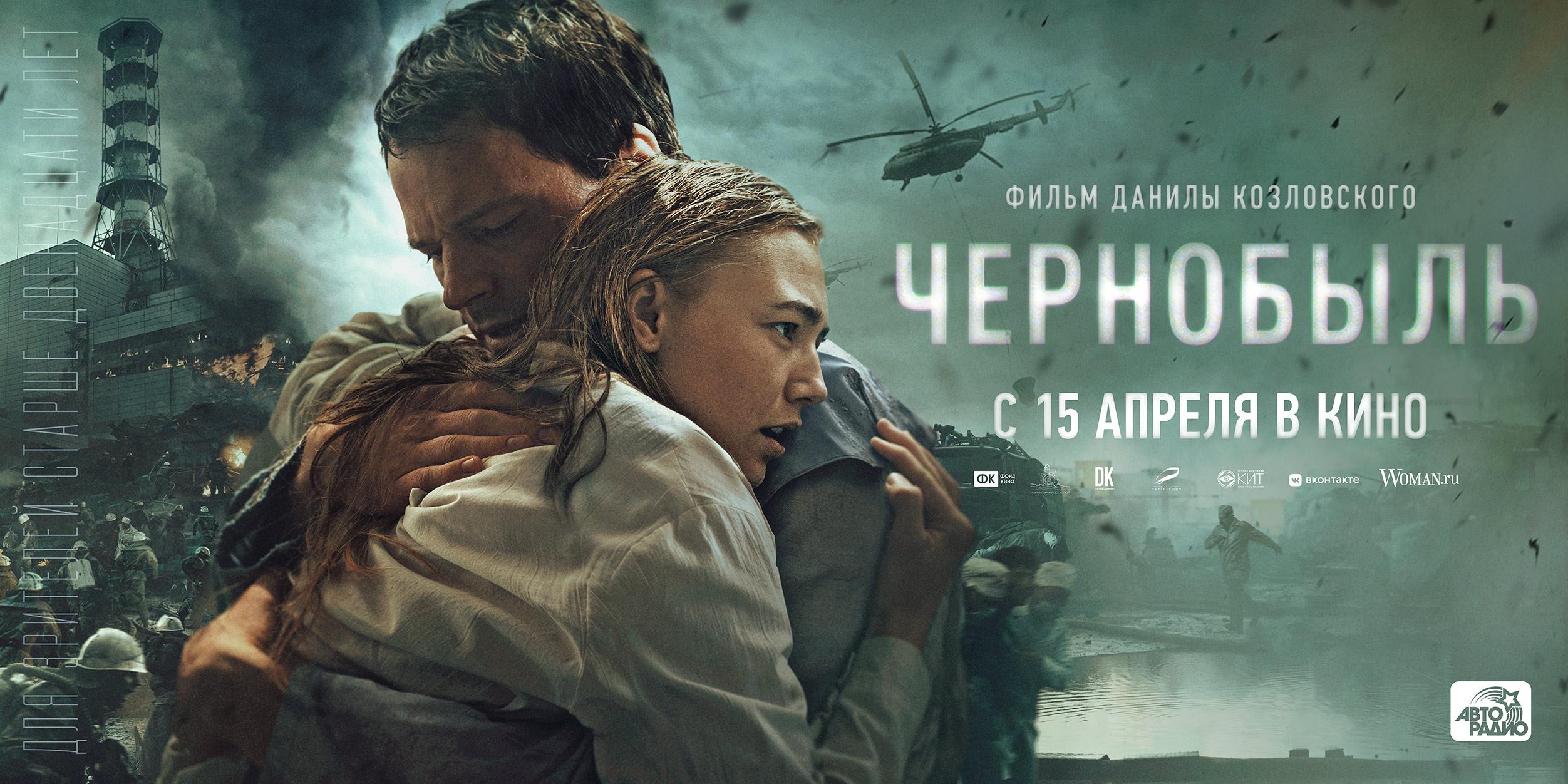 Чернобыль, постер № 4