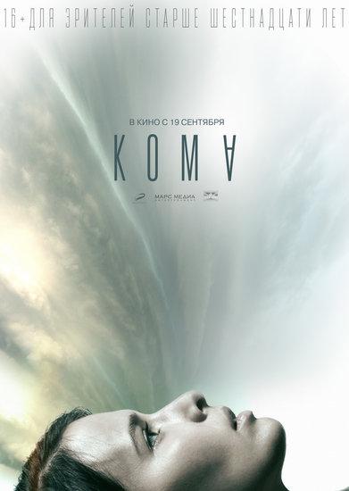 Постеры фильма «Кома»