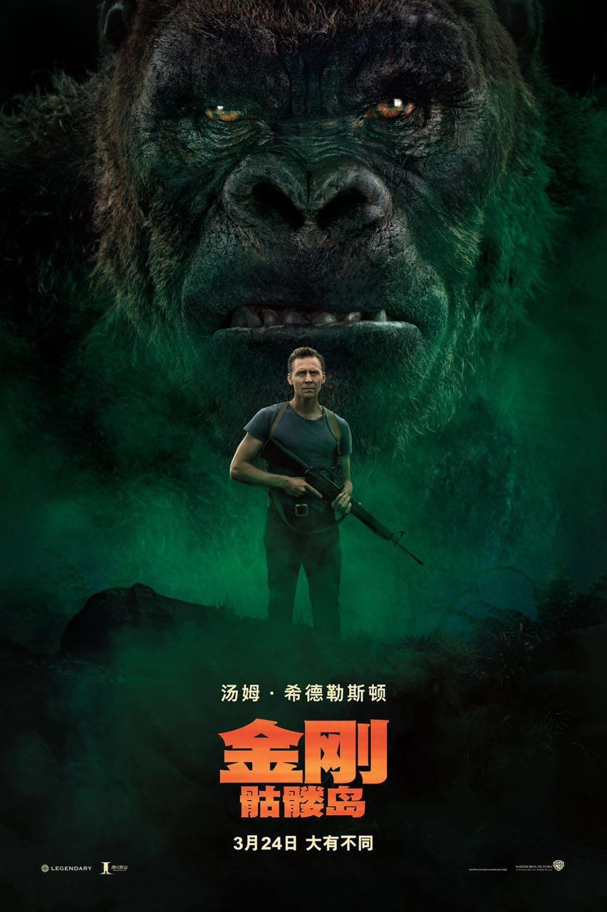 Конг: Остров черепа, постер № 17