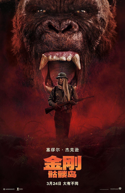 Конг: Остров черепа, постер № 18