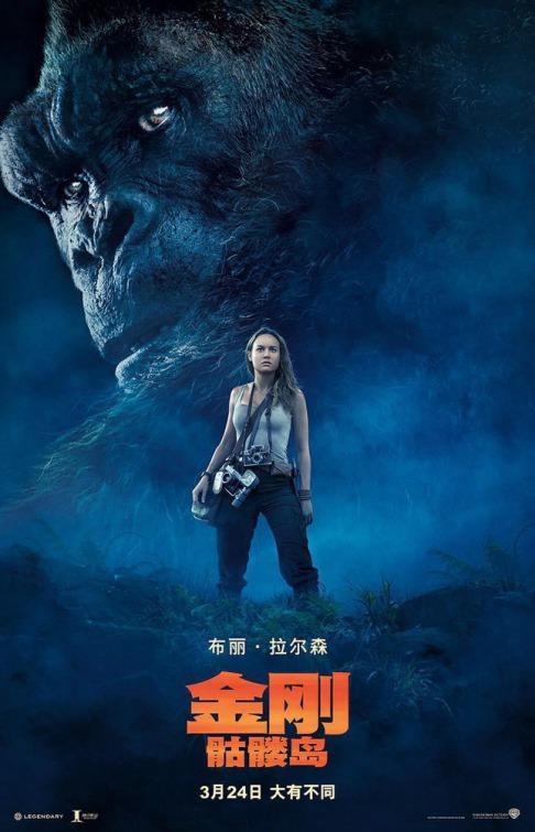 Конг: Остров черепа, постер № 19