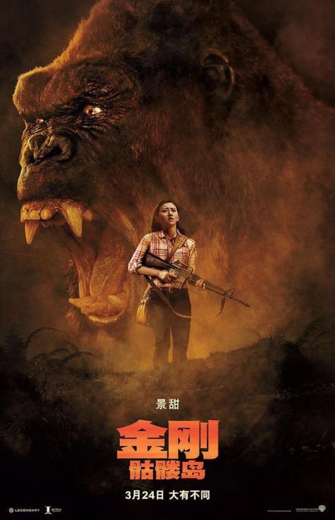 Конг: Остров черепа, постер № 20