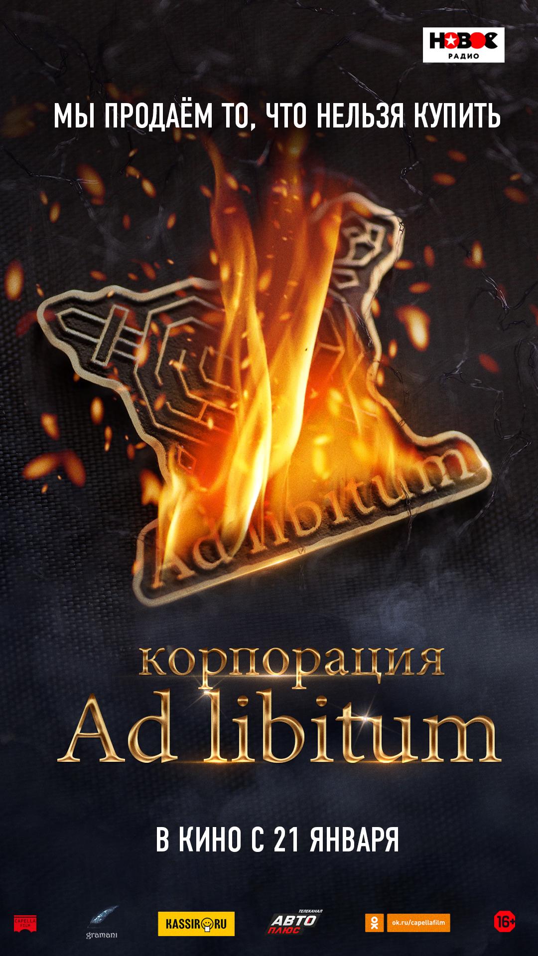 Корпорация Ad Libitum, постер № 1