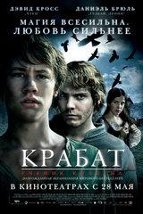 «Крабат. Ученик колдуна» (Krabat)