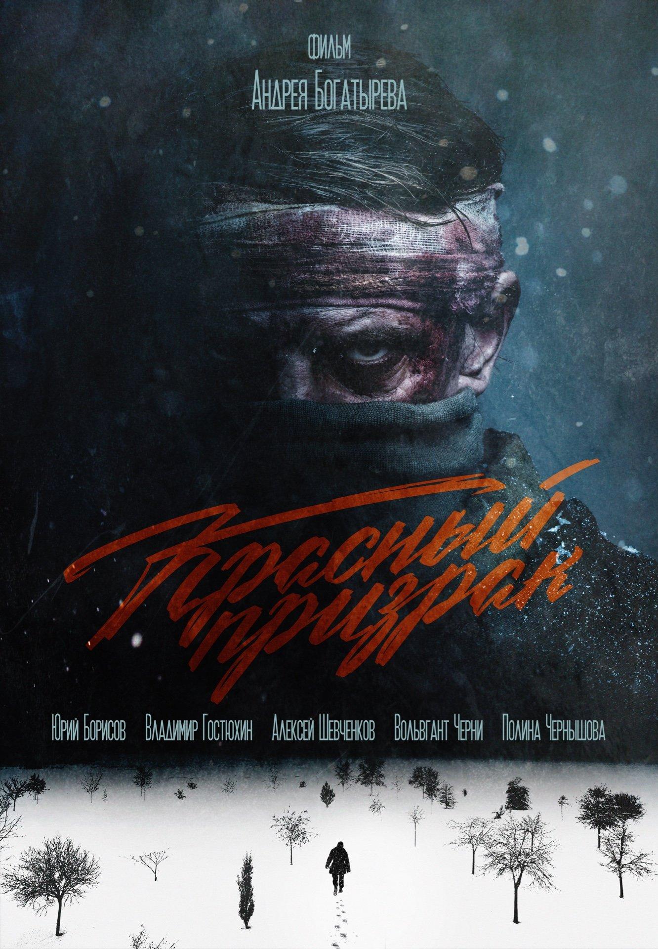 Красный призрак, постер № 3