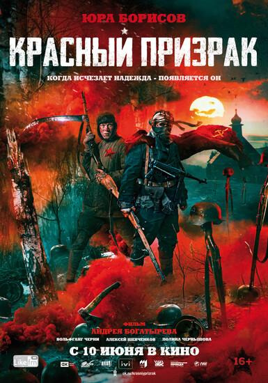 Постеры фильма «Красный призрак»