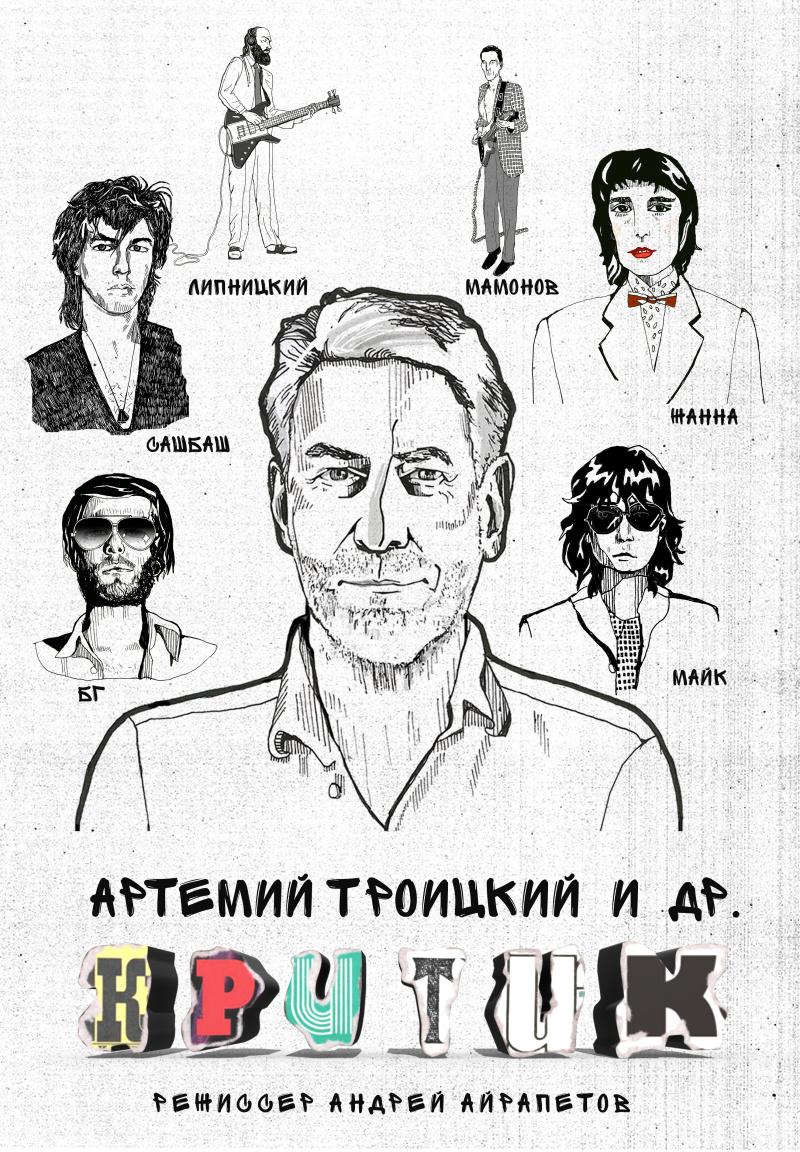 Критик, постер № 1