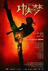 «Каратэ-пацан» (The Karate Kid)