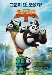 Постеры фильма «Кунг-фу Панда 3»