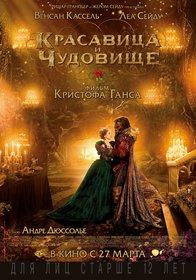 Постеры фильма «Красавица и чудовище»