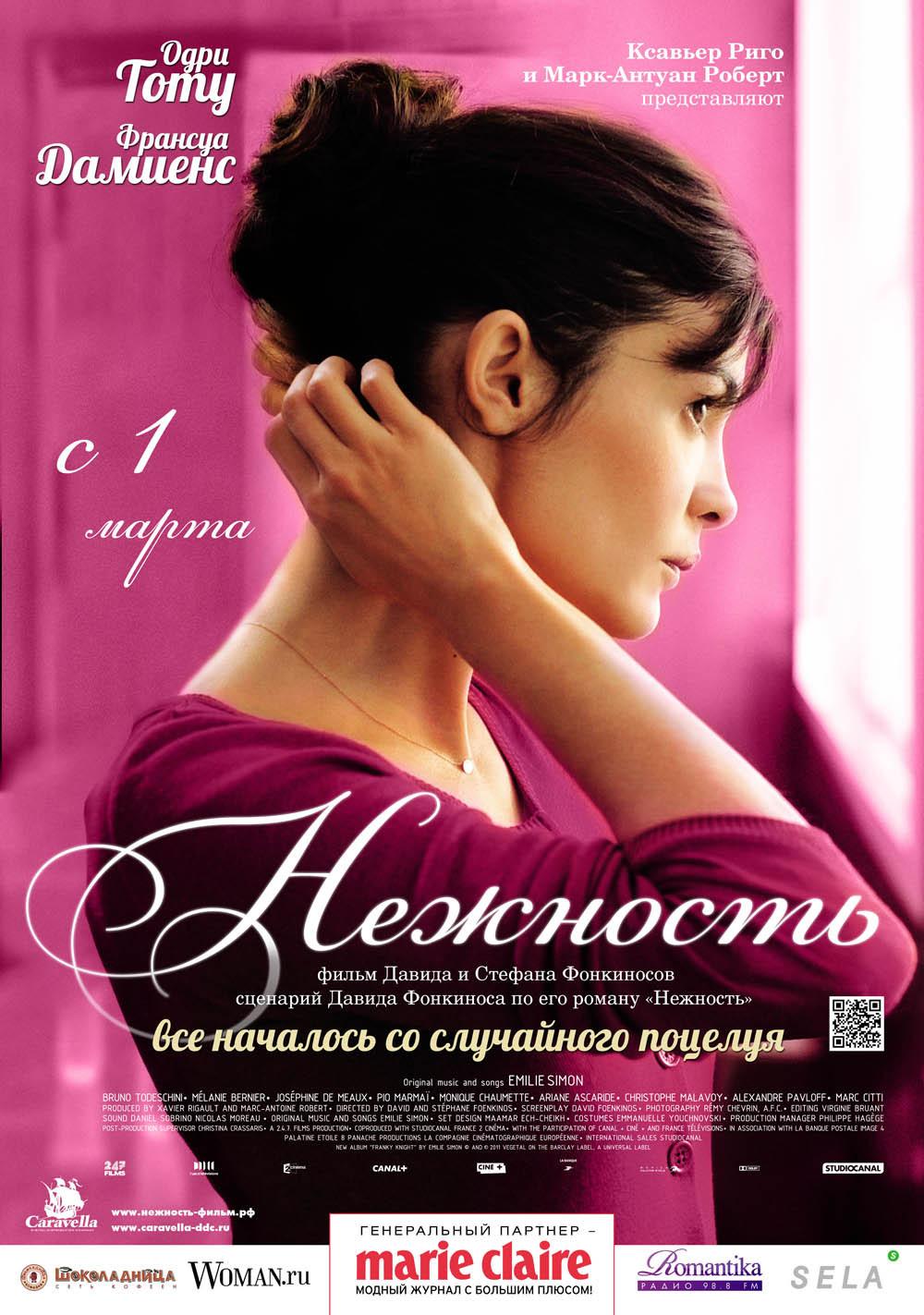 Нежность, постер № 2