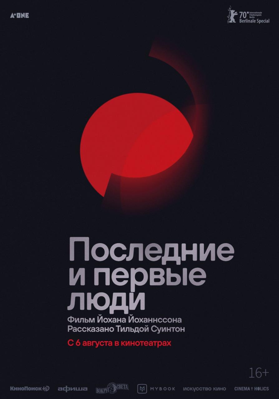Последние и первые люди, постер № 2